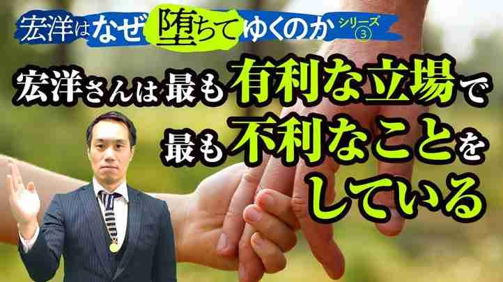 宏洋さんは最も有利な立場で最も不利なことをしている【宏洋はなぜ堕ちてゆくのかシリーズ3】