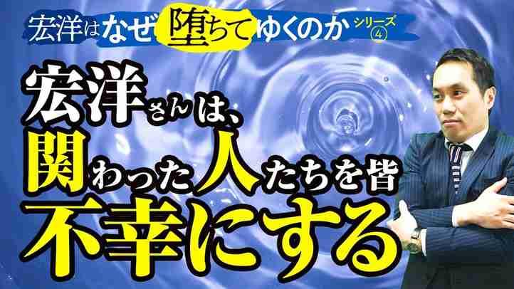宏洋さんは、関わった人たちを皆不幸にする【宏洋はなぜ堕ちてゆくのかシリーズ4】