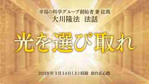 法話「光を選び取れ」を公開!(3/15~)