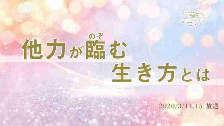 他力が臨む生き方とは 天使のモーニングコール 1485回 (2020/3/14・3/15)