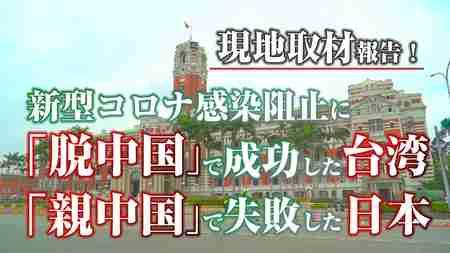 現地取材報告!台湾が新型コロナウイルス感染を阻止した理由は「脱中国」【ザ・ファクトREPORT】