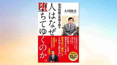 『人はなぜ堕ちてゆくのか。—宏洋問題の真相を語る—』(大川隆法 著)3/31(火) 発刊【幸福の科学書籍情報】
