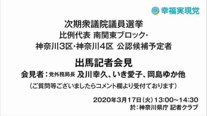 幸福実現党 衆議院議員選挙   南関東ブロック 出馬記者会見