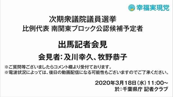 幸福実現党 衆議院議員選挙 南関東ブロック出馬記者会見 於:千葉県庁