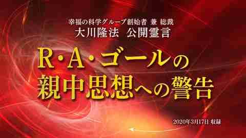 霊言「R・A・ゴールの親中思想への警告」(音声のみ)を公開!(3/19~)