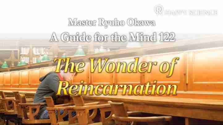 The Wonder of Reincarnation-(心の指針122英訳及び朗読) (A Guide for the Mind 122)