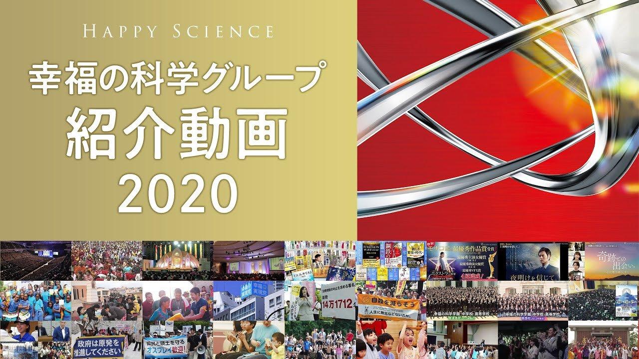 幸福の科学グループ紹介動画 2020
