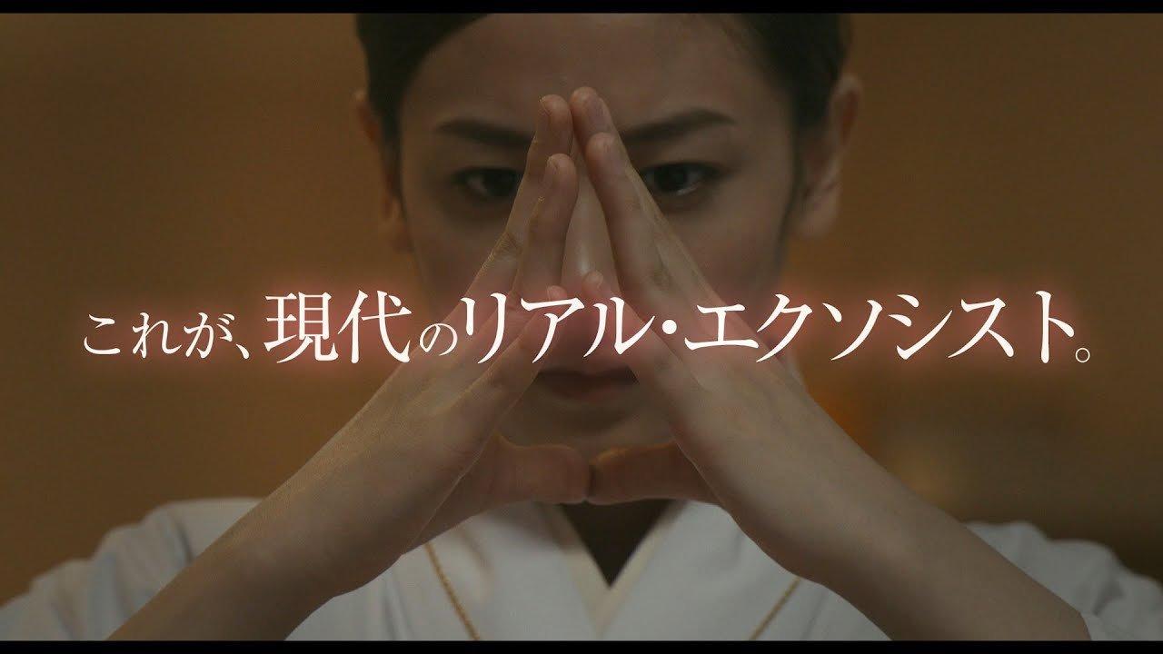 映画『心霊喫茶「エクストラ」の秘密-The Real Exorcist-』予告編【5月15日(金)ロードショー!】