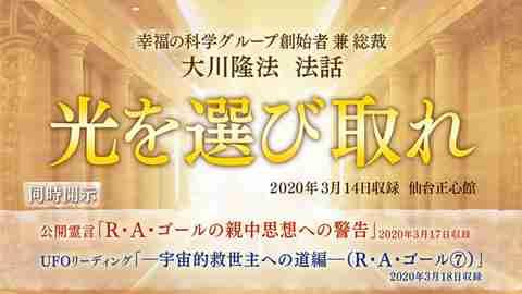 リーディング「UFOリーディング―宇宙的救世主への道編―(R・A・ゴール[7])」を公開!(3/20~)