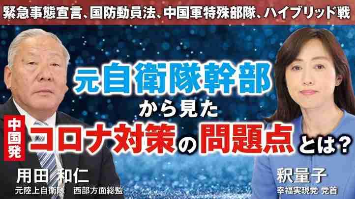 元自衛隊幹部から見た中国発コロナ対策の問題点とは?緊急事態宣言、国防動員法、中国軍特殊部隊、ハイブリッド戦。(用田和仁×釈量子)【言論チャンネル】