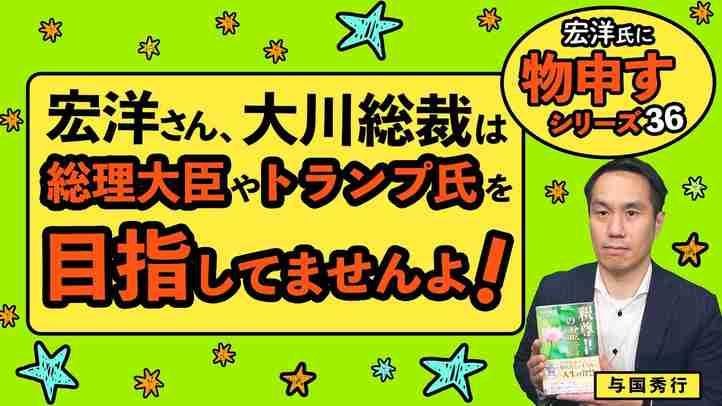 宏洋さん、大川総裁は総理大臣やトランプ氏を目指していませんよ!【宏洋氏に物申すシリーズ36】