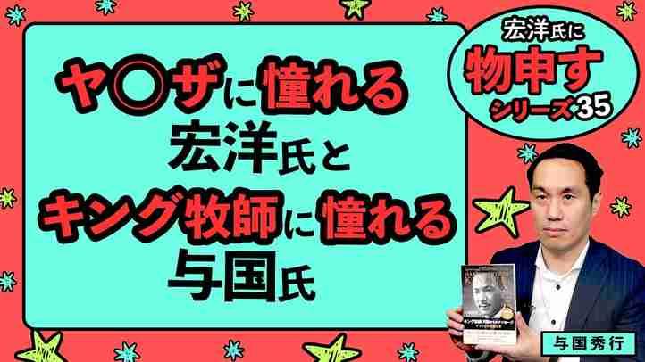 ヤ〇ザに憧れる宏洋氏とキング牧師に憧れる与国氏【宏洋氏に物申すシリーズ35】