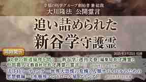 霊言「追い詰められた新谷学守護霊」(音声のみ)を公開!(3/26~)