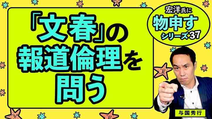 「文春」の報道倫理を問う【宏洋氏に物申すシリーズ37】