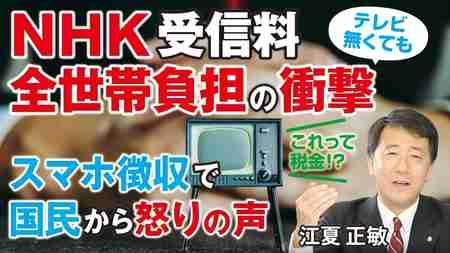NHK受信料、全世帯負担の衝撃。スマホ徴収で国民から怒りの声。偏向報道、職員高給、民業圧迫。(江夏正敏)【言論チャンネル】