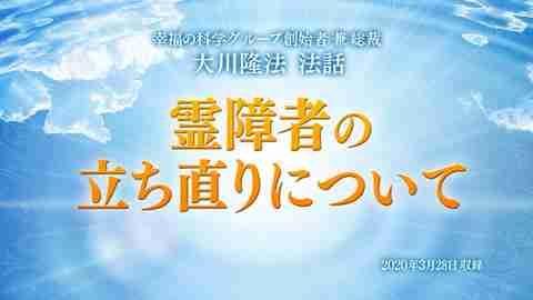 法話「霊障者の立ち直りについて」を公開!(3/31~)
