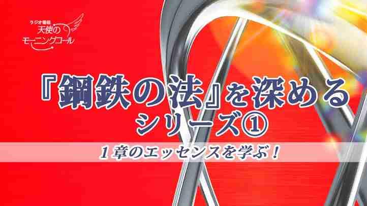 「鋼鉄の法」を深めるシリーズ1