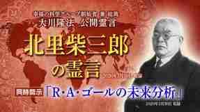 霊言「北里柴三郎の霊言」(音声のみ)+「R・A・ゴールの未来分析」(音声のみ)を公開!(4/1~)