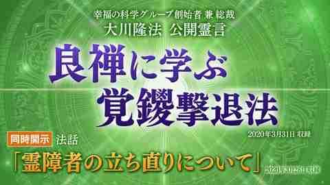 霊言「良禅に学ぶ覚鑁撃退法」(音声のみ)を公開!(4/2~)