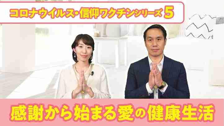 感謝から始まる愛の健康生活【コロナウイルス・信仰ワクチンシリーズ5】