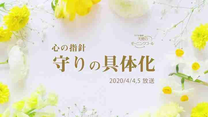 心の指針「守りの具体化」 天使のモーニングコール 1488回 (2020/4/4・4/5)