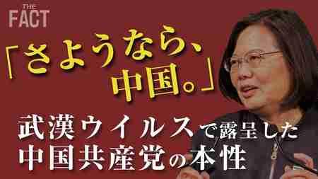 コロナウイルスの抑え込みに成功した台湾の「自由」と「民主主義」【ザ・ファクトREPORT】