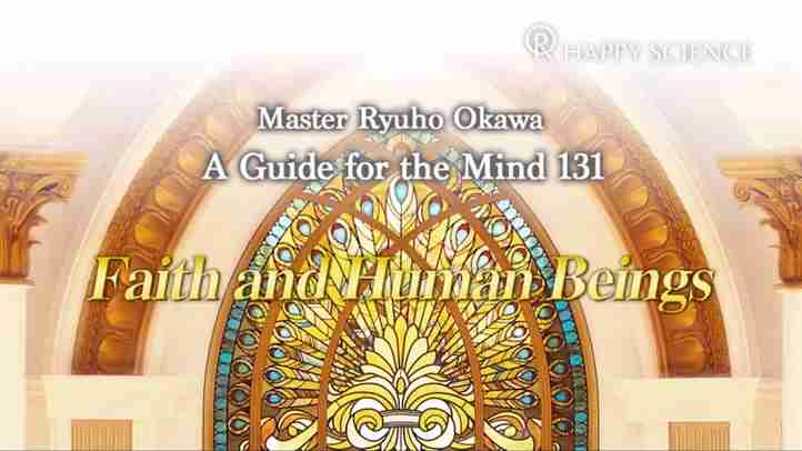 Faith and Human Beings - (心の指針131英訳及び朗読) (A Guide for the Mind 131)