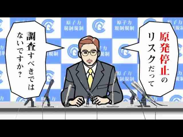 """「原子力規制を""""規制""""する委員会」の発足会見を想像してみた【The Liberty未来編集】"""