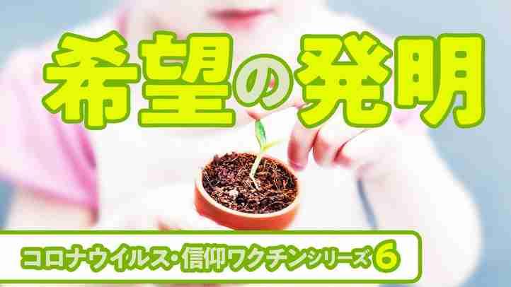 希望の発明【コロナウイルス・信仰ワクチンシリーズ6】