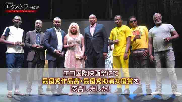 ナイジェリア最大のエコ国際映画祭にて最高賞を含む2冠達成!映画『心霊喫茶「エクストラ」の秘密-The Real Exorcist-』