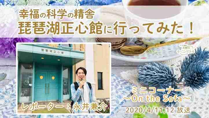 琵琶湖正心館に行ってみた!【#幸福の科学ってなぁに?】【~On the Sofa~】
