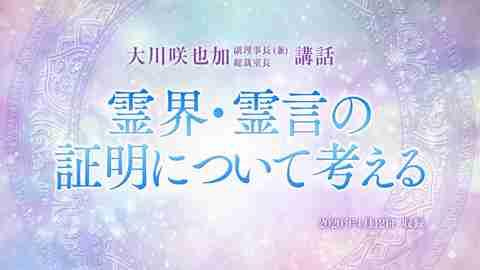 講話「霊界・霊言の証明について考える」を公開!(4/14~)