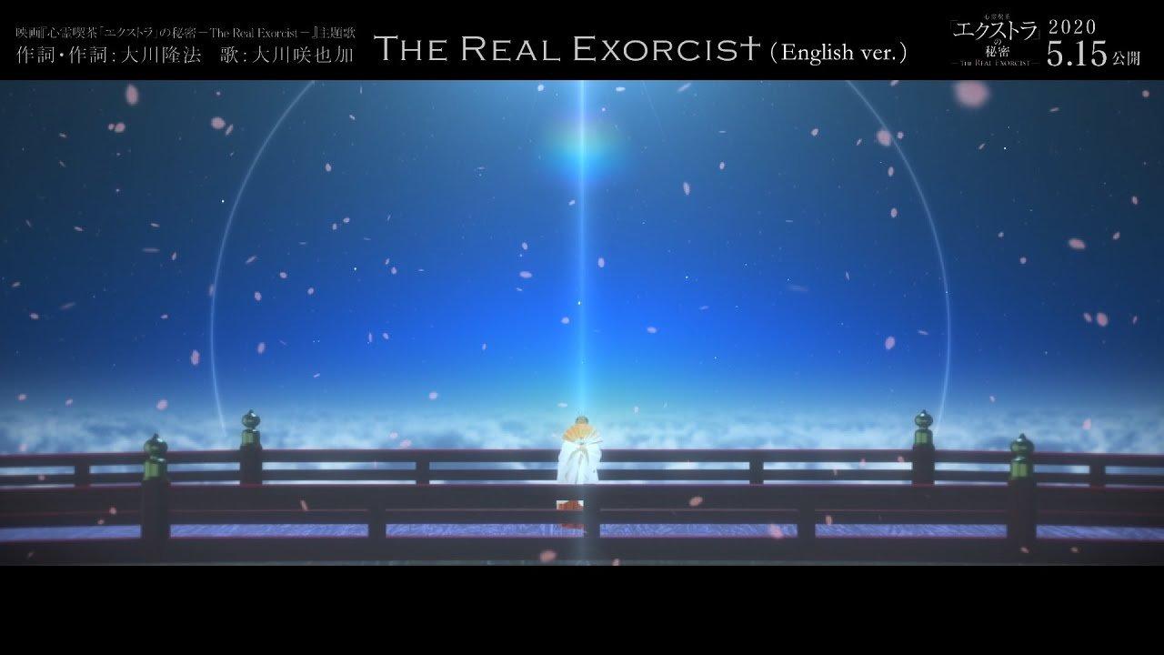 大川咲也加「The Real Exorcist」(English ver.) MV ショートver.|映画『心霊喫茶「エクストラ」の秘密-The Real Exorcist-』主題歌