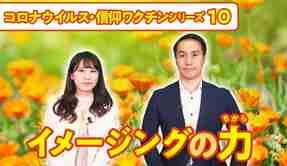 イメージングの力【コロナウイルス・信仰ワクチンシリーズ10】