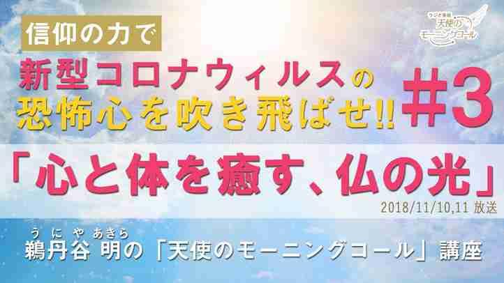 信仰の力で新型コロナウィルスの恐怖心を吹き飛ばせ!!鵜丹谷明の「天使のモーニングコール」講座#03 「心と体を癒す、仏の光」