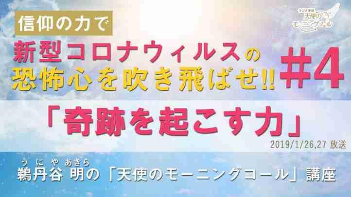 信仰の力で新型コロナウィルスの恐怖心を吹き飛ばせ!!鵜丹谷明の「天使のモーニングコール」講座#04 「奇跡を起こす力」