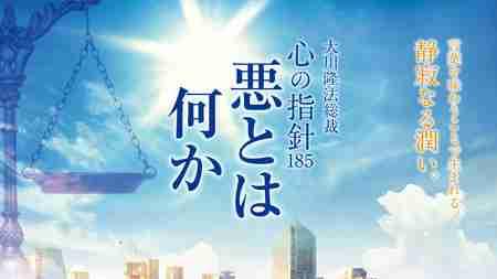 悪とは何か―大川隆法総裁 心の指針185―