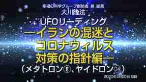 リーディング「UFOリーディング―イランの混迷とコロナウィルス対策の指針編―(メタトロン[8]、ヤイドロン[24])」を公開!(4/23~)
