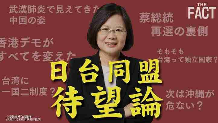 【日台同盟待望論】新型コロナに勝った台湾、次は共産主義国家・中国を変える!【ザ・ファクト】