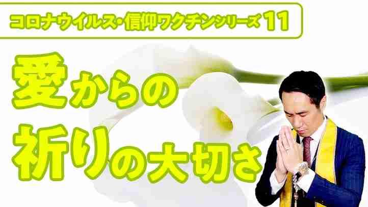 愛からの祈りの大切さ【コロナウイルス・信仰ワクチンシリーズ11】
