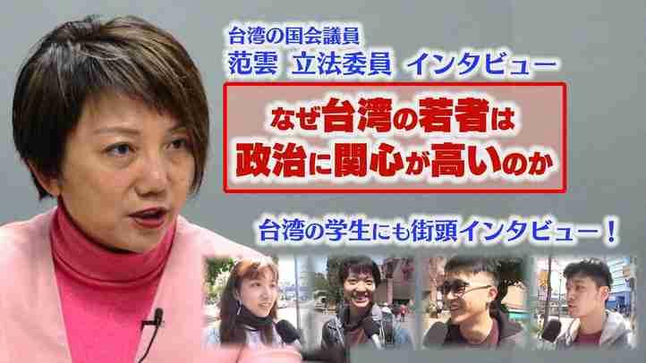 なぜ台湾の若者は政治に関心が高いのか【ザ・ファクトREPORT】