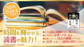 時間を輝かせる、読書の魅力!(2020/4/25、4/26放送)【天使のモーニングコール 1491回】