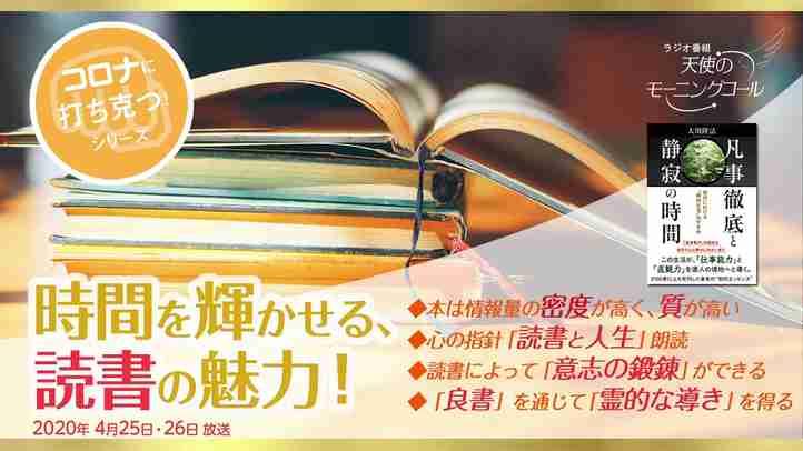 時間を輝かせる、読書の魅力! 天使のモーニングコール 1491回 (2020/4/25・4/26)