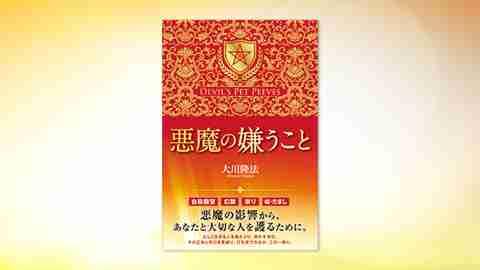 『悪魔の嫌うこと』(大川隆法 著)5/9(土) 発刊【幸福の科学書籍情報】