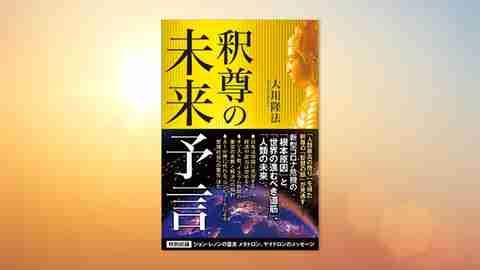 『釈尊の未来予言』(大川隆法 著)5/8(金) 発刊【幸福の科学書籍情報】