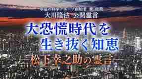 霊言「大恐慌時代を生き抜く知恵―松下幸之助の霊言―」を公開!(4/28~)