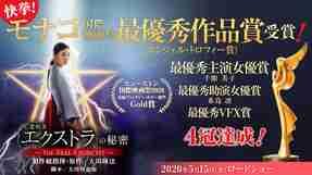 快挙再び!ヒューストン国際映画祭にて 、ゴールド賞獲得!【映画『心霊喫茶「エクストラ」の秘密-The Real Exorcist-』】