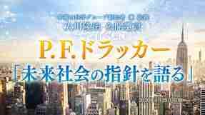 霊言「P.F.ドラッカー『未来社会の指針を語る』」を公開!(5/1~)