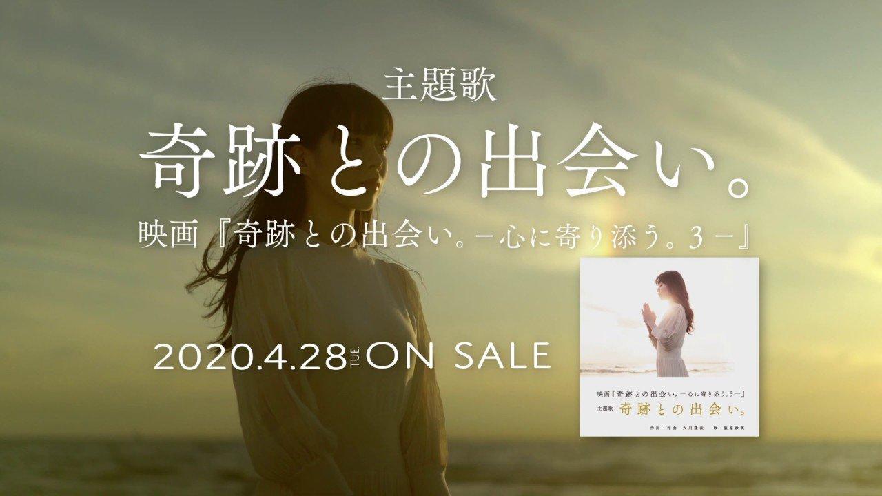 2020年8月28日(金)公開 映画『奇跡との出会い。―心に寄り添う。3―』主題歌 「奇跡との出会い。」 作詞・作曲/大川隆法 歌/篠原紗英 【CM動画】