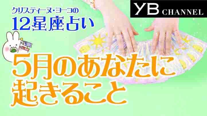【タロット占い】2020年5月の運勢 12星座別【クリスティーヌ・ヨーコ】
